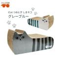 iCatつめとぎしまネコグレーブルー【猫爪とぎ】