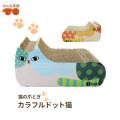【新商品】iCatつめとぎカラフルドット猫【猫爪とぎ】