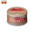 【デビフ缶詰ドッグフード】国産品馬肉のほぐし90g