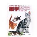 【ペット書籍】【飼育・しつけ】イラストでみる猫学猫を理解するのに最適な一冊!