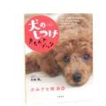 【ペット書籍】【飼育・しつけ】犬のしつけきちんとブック かみグセ編 著者 矢崎潤  高橋書店