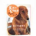 【ペット書籍】【飼育・しつけ】犬のしつけきちんとブック 吠えグセ編 著者 矢崎潤  高橋書店