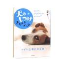 【ペット書籍】【飼育・しつけ】犬のしつけきちんとブック トイレ上手になる編著者 矢崎潤  高橋書店