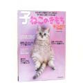 【ペット書籍】【飼育・しつけ】ベネッセ・ムック ねこのきもちブックスはじめて子猫がウチに来たらすぐ役立つ育て方BOOK子ねこのき