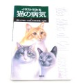 【ペット書籍】【家庭医学】イラストでみる猫の病気写真とイラストのオールカラーでわかりやすい!