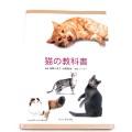 【ペット書籍】【図鑑】猫の教科書図鑑と情報を一冊にまとめた猫の専門書。
