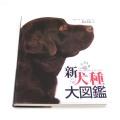 【ペット書籍】【図鑑】新犬種大図鑑世界中の犬420種類をオールカラーで紹介した犬種図鑑の決定版【送料無料】【北海道・沖縄・離島除く