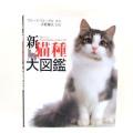 【ペット書籍】【図鑑】新猫種大図鑑世界中の猫275タイプをオールカラーで紹介した猫種図鑑の決定版【送料無料】【北海道・沖縄・離島除
