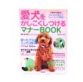 【ペット書籍】【飼育・しつけ】愛犬をかしこくしつけるマナーBOOKみんなに役立つトレーニング満載!