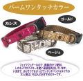 【首輪】【小・中型犬用】パームワンタッチカラー M