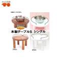【食器台】木製テーブル シングル(食器1個置き)