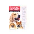 【ペット書籍】【家庭医学】イラストでみる犬の病気オールカラーの写真とイラストでわかりやすい!