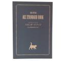 【ペット書籍】【飼育・しつけ】アジアキャットクラブ 全猫種スタンダードCKC愛猫飼育管理士教本