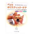 【ペット書籍】【家庭医学】ペット・ホリスティック・ケアペットの心と体を癒す