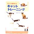 【ペット書籍】【トレーニング】キャットトレーニングかしこい猫を育てる