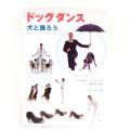 【ペット書籍】【トレーニング】ドッグダンス犬と踊ろう