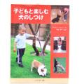 【ペット書籍】【飼育・しつけ】子どもと楽しむ犬のしつけ