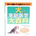【ペット書籍】【家庭医学】犬の家庭医学大百科愛犬の健康を守る最新ガイドブック