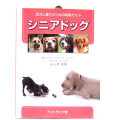【ペット書籍】【飼育・しつけ】シニアドッグ老犬と暮らすための飼育ガイド