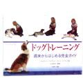 【ペット書籍】【トレーニング】ドッグトレーニング週末からはじめる完全ガイド