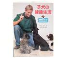 【ペット書籍】【飼育・しつけ】子犬の健康生活獣医師と育てる子犬安全ガイド
