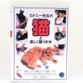 【ペット書籍】【飼育・しつけ】エドニー先生の猫と楽しく暮らす本