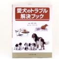 【ペット書籍】【飼育・しつけ】愛犬のトラブル解決ブック