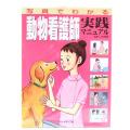 【ペット書籍】【動物看護学】写真でわかる動物看護師実践マニュアル