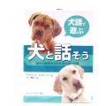 【ペット書籍】【飼育・しつけ】犬と話そう愛犬の気持ちがわかる犬語の世界