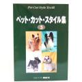 【ペット書籍】【トリマー・ペット美容】ペット・カット・スタイル集3