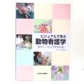 【ペット書籍】【動物看護学】ビジュアルで学ぶ動物看護学臨床につなげる基礎知識