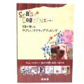 【ペット書籍】【趣味】写真で楽しむやさしいスクラップブッキング
