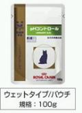 療法食 猫 ロイヤルカナン ユリナリーS/O パウチ 85g×12×2 下部尿路疾患の猫のために ストルバイト結石症 シュウ酸カルシウム結石症