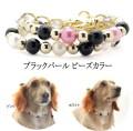 【小型犬用首輪】ブラックパールビーズカラー