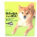 【ペット書籍】【飼育・しつけ】柴犬の悩み ずばり解決!「困った」が根本から治る!!