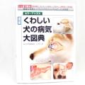【ペット書籍】【介護 ケア】カラーアトラス 最新くわしい犬の病気大図典獣医師・動物看護師必携の決定版書籍