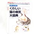 【ペット書籍】【介護 ケア】カラーアトラス 最新くわしい猫の病気大図典獣医師・動物看護師必携の決定版書籍