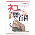 【ペット書籍】【介護 ケア】ネコの繁殖と育児百科