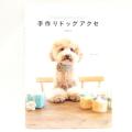 【ペット書籍】【カルチャー】うちのコへプレゼント手作りドッグアクセ