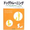 【ペット書籍】【しつけ】ドッグトレーニング パーフェクトマニュアル【送料無料】【北海道・沖縄・離島除く】