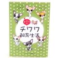 【ペット書籍】ヒミツのチワワ飼育生活