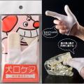 【デンタル】犬口ケア 犬用ゆび歯ぶらし