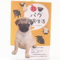 【ペット書籍】ヒミツのパグ飼育生活