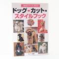 【ペット書籍】【トリマー・ペット美容】ドッグ・カット・スタイルブック