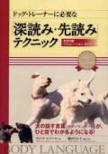 【ペット書籍】ドッグ・トレーナーに必要な「深読み・先読み」テクニック