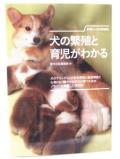 【ペット書籍】【繁殖】犬の繁殖と育児がわかる
