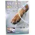 【ペット書籍】【日本図書館協会選定図書】うちの犬ががんになった