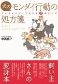 【ペット書籍】犬のモンダイ行動の処方箋