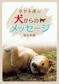 【ペット書籍】幸せを運ぶ犬からのメッセージ