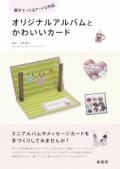 【ペット書籍】【カルチャー】親子でつくるアートな作品オリジナルアルバムとかわいいカード